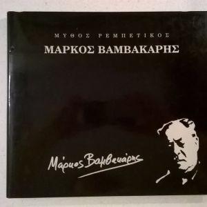 Μάρκος Βαμβακάρης (Μύθος Ρεμπέτικος) + 4 CD