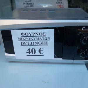 φουρνος μικροκυμάτων delonghi 23 λιτρων inox με grill σε άριστη κατάσταση