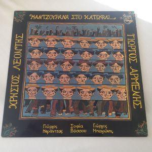 Μαντζουράνα στο κατώφλι (Λεοντης-Αρμένης) Δίσκος Βινυλίου