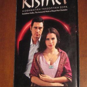 Kismet 13 dvd 21 επισοδεια 26-38
