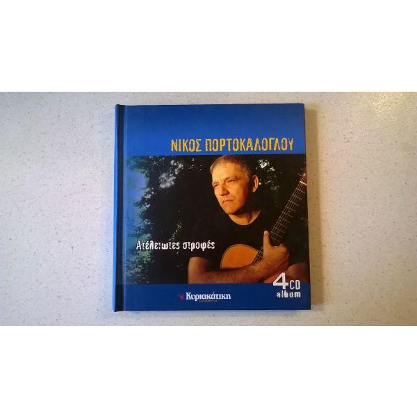 CD ( 1 ) nikos portokaloglou - ateliotes strofes