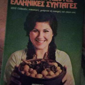 εγκυκλοπαιδεια εξι τομων μαγειρικης