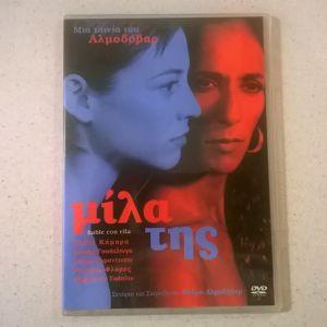 DVD ( 1 ) μίλα της