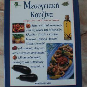 """Βιβλίο """"Μεσογειακή Κουζίνα""""."""