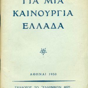 """ΒΙΒΛΙΑ. """"ΓΙΑ ΜΙΑ ΚΑΙΝΟΥΡΓΙΑ ΕΛΛΑΔΑ"""". Συλλόγου Το Ελληνικόν Φως. Αθήνα 1950. σελ. 80 Τιμή 9 Ευρώ"""