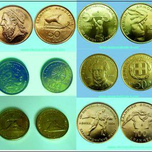 Παλαια Ελληνικα Νομισματα