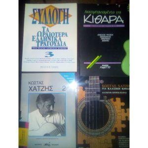 14 Βιβλία για Κιθάρα με τραγούδια