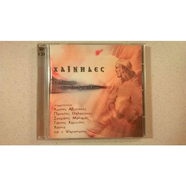 CD ( 2 ) chainides - o giteftis ke to drakodonti