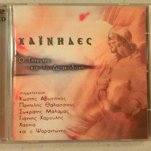 CD ( 2 ) Χαϊνηδες - Ο Γητευτής και το Δρακοδόντι