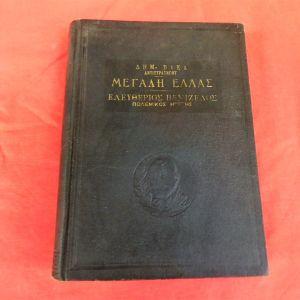 Βιβλίο με ανάγλυφο εξώφυλλο που αναφέρεται στον ΕΛ. ΒΕΝΙΖΕΛΟ και την ΙΔΕΑ ΤΗΣ ΜΕΓΑΛΗΣ ΕΛΛΑΔΟΣ.
