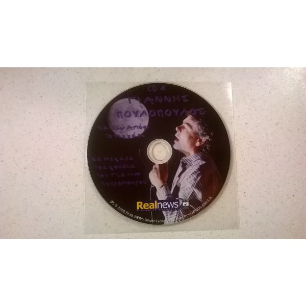 CD ( 2 ) giannis poulopoulos - 60 megala tragoudia