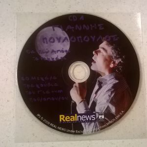 CD ( 2 ) Γιάννης Πουλόπουλος - 60 Μεγάλα τραγούδια