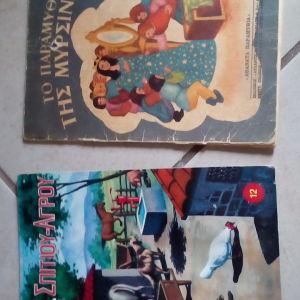Παλιά παιδικά βιβλια