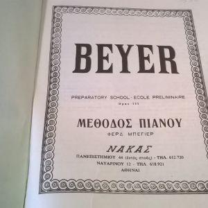 BEYER Μέθοδος πιάνου