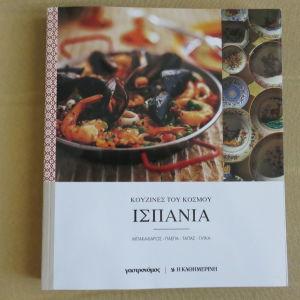 Κουζινα Ισπανιας