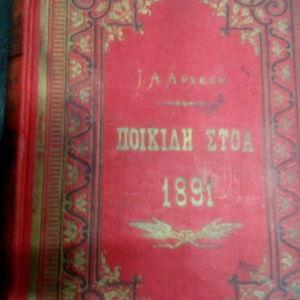 1891 Καλλιτεχνική και φιλολογική στοά