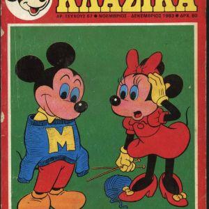 Κλασσικά Ντίσνευ (1983)