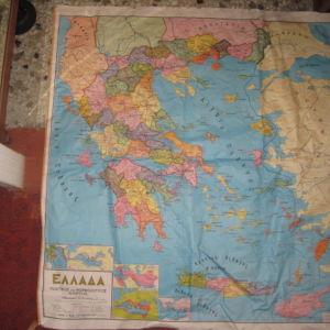 Χαρτης Ελλαδα. Πολιτικος & Μορφολογικος 147 Χ 132