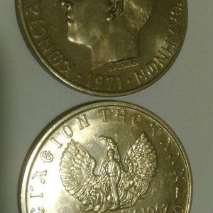 Νομίσματα για συλλέκτες