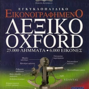ΕΓΚΥΚΛΟΠΑΙΔΙΚΟ ΛΕΞΙΚΟ OXFORD + ΗΛΕΚΤΡΟΝΙΚΗ ΕΓΚΥΚΛΟΠΑΙΔΕΙΑ ΔΟΜΗ