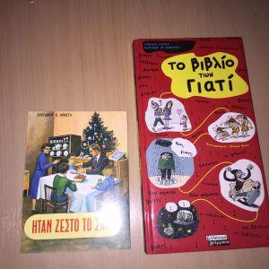 2 παιδικά βιβλία