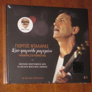 Γιωργος Νταλαρας.Σαν τραγούδι μαγεμένο 2CD