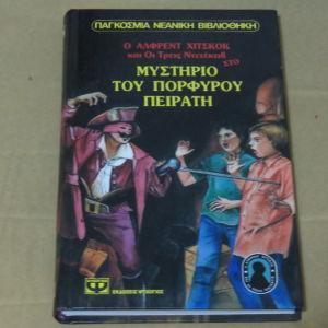 Ο Αλφρεντ Χιτσκοκ και οι 3 ντετεκτιβ στο Μυστηριο του πορφυρου πειρατη