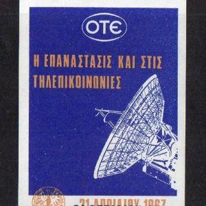 Ελλας Βινιετα 1970 ΟΤΕ Τηλεπικοινωνιακος Σταθμος Θερμοπυλων