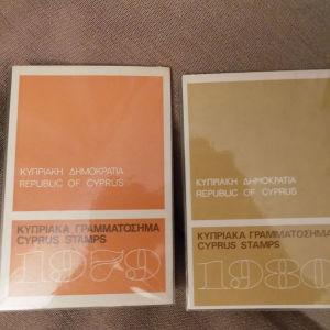 γραμματοσημα κυπρου