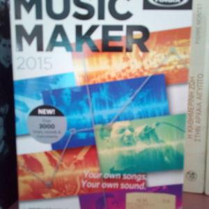 Πρόγραμμα επεξεργασίας μουσικής Music Maker 2015