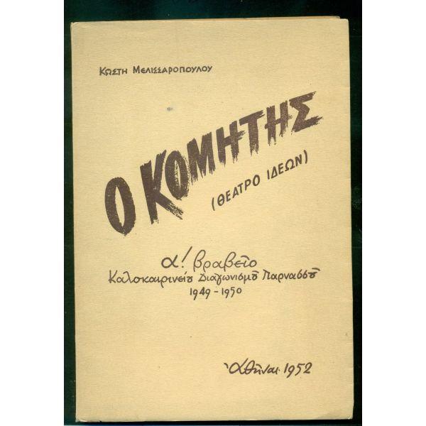"""vivlia. theatro. """" o komitis """". kosti melissaropoulou. athine 1952. a΄vravio. sel. 76.timi 8 evro"""