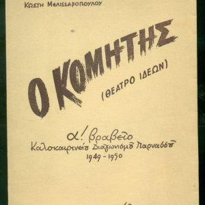"""ΒΙΒΛΙΑ. ΘΕΑΤΡΟ. """" Ο ΚΟΜΗΤΗΣ """". Κωστή Μελισσαρόπουλου. Αθήναι 1952. Α΄Βραβείο. Σελ. 76.Τιμή 8 Ευρώ"""