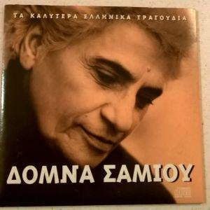 CD ( 1 ) Δόμνα Σαμίου