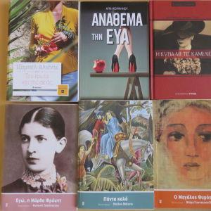 12 μυθιστορηματα , ολα μαζι 10 ευρω