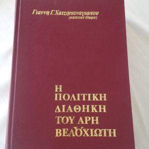 Η πολιτική διαθήκη του Άρη Βελουχιώτη - Γιάννη Χατζηπαναγιώτου (καπετάν Θωμά) ΔΩΡΙΚΟΣ 1977
