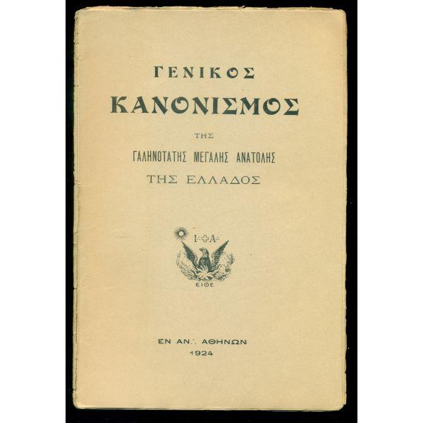 """vivlia. tektonika. """" genikos kanonismos tis galinotatis megalis anatolis tis ellados""""."""