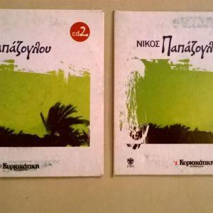 CDs ( 2 ) Νίκος Παπάζογλου