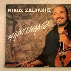 CD ( 1 ) Νίκος Ζωϊδάκης