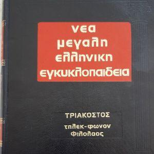 Εγκυκλοπαίδεια ΧΑΡΗ ΠΑΤΣΗ