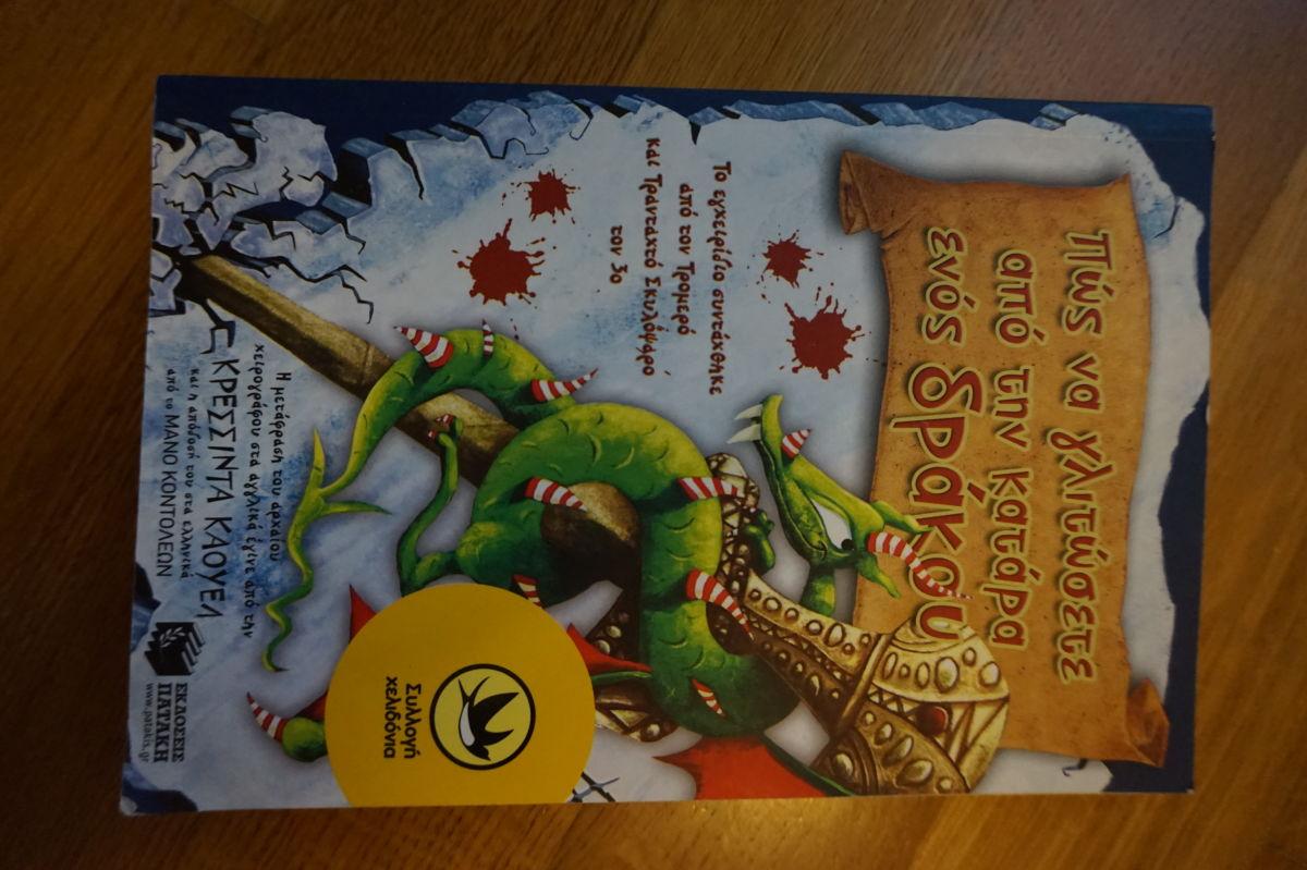 04bb093b27a βιβλιο παιδικο - αγγελίες σε Μαρούσι - Vendora.gr