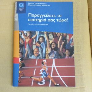 Αθηνα 2004 επισημος οδηγος εισιτηριων των ολυμπιακων αγωνων 2004