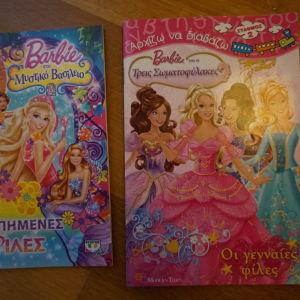 2 βιβλιαρακια barbie