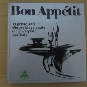 Bon Appetit μεγας οδηγος μαγειρικης