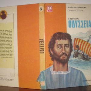 Οδυσσεια. εκδ.αγκυρα 1977 Γ.τσουκαλα