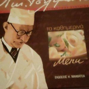 συλλεκτικα βιβλια μαγειρικης