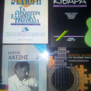Τραγούδια για κιθάρα, βιβλία