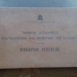 ΒΙΒΛΙΑΡΙΟ ΑΣΘΕΝΕΙΑΣ 1964 ΒΑΣΙΛΕΙΟΝ ΤΗΣ ΕΛΛΑΔΟΣ