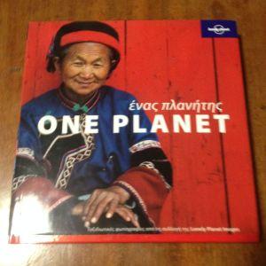 Ένας πλανήτης - One Planet