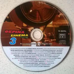 CD ( 1 ) Θερινά σινεμά 3
