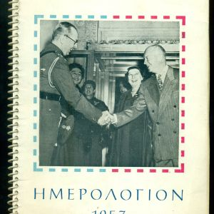 ΒΙΒΛΙΑ. ΕΛΛΑΣ - ΑΜΕΡΙΚΗ. ΗΜΕΡΟΛΟΓΙΟΝ 1957. Εκδοση Αμερικανικής Υπηρεσίας Πληροφοριών.